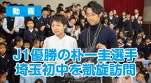 【動画】J1優勝の朴一圭選手、埼玉初中を凱旋訪問