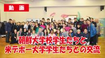 【動画】朝鮮大学校学生たちと米デポー大学学生たちとの交流