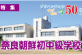 【特集】ウリハッキョの今・50年の軌跡「奈良朝鮮初中級学校」