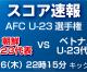 ※速報は終了しました【スコア速報】AFC U-23選手権 朝鮮 U-23代表vsベトナム U-23代表
