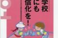 ブックレット「外国人学校幼稚園にも『幼保無償化』を!」刊行