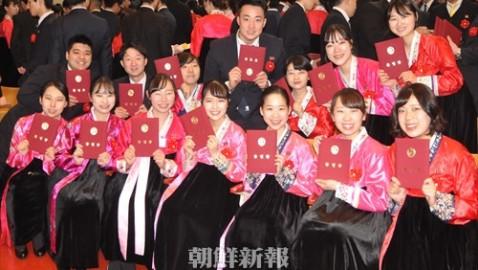誇り抱き、同胞社会の未来を担う/朝大第62回卒業式