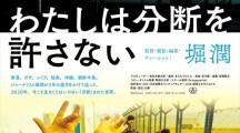 映画「わたしは分断を許さない」/堀潤監督×安田菜津紀さんトークショー
