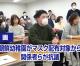 【動画】埼玉朝鮮幼稚園がマスク配布対象から除外/関係者らが抗議