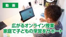 【動画】広がるオンライン授業/家庭で子どもの学習をサポート