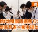 【動画】朝鮮幼稚園保護者らが関係府省へ署名提出