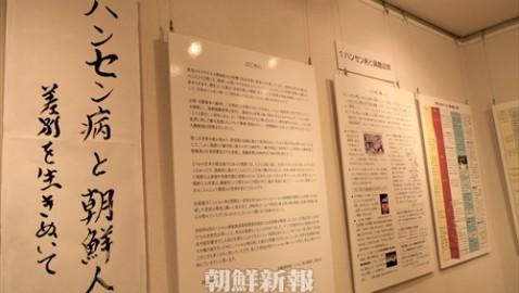 色濃く残る隔離政策の爪痕/「ハンセン病と朝鮮人」からみる現代社会