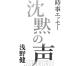 〈時事エッセー・沈黙の声 1〉日本の中の人種差別/浅野健一