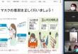 新型コロナ予防対策オンライン講座/東京第1初中オモニ会と女性同盟荒川支部が主催