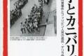 〈本の紹介〉戦争とカニバリズム/佐々木辰夫著