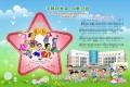 朝鮮の国家切手発行局から記念切手/国際児童デー70周年で