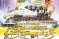 12月20日、大阪で在日朝鮮学生音楽会「ウリハッキョたちの交声曲」開催