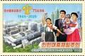 朝鮮で切手発行/党創建75周年を記念し