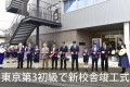 【SinboTV・新着動画】東京第3初級で新校舎竣工式