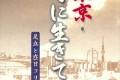 〈本の紹介〉東京・下町に生きて-足立と在日コリアン/姜徹著