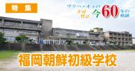 【特集】ウリハッキョの今・60年の軌跡「福岡朝鮮初級学校」