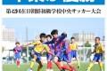 〈第42回コマチュック〉朝鮮新報電子版号外