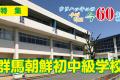 【特集】ウリハッキョの今・60年の軌跡「群馬朝鮮初中級学校」
