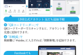 【活用マニュアル】「朝鮮新報」LINE公式アカウント