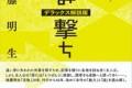 〈続・歴史×状況×言葉・朝鮮植民地支配と日本文学 28〉「実感」に閉じこもる個人の「記憶」/後藤明生 3
