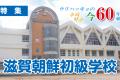 【特集】ウリハッキョの今・60年の軌跡「滋賀朝鮮初級学校」