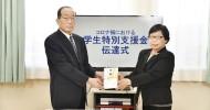朝鮮奨学会が寄付/在日朝鮮学生支援会とKOREA GLOBAL ACADEMY YOKOHAMAに