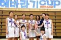 【1報】〈第18回ヘバラギカップ〉男子は埼玉、女子は東京第4が優勝