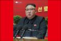 【全文掲載・動画付】金正恩総書記が述べた閉会の辞/朝鮮労働党第8回大会