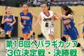 【動画・生中継】第18回ヘバラギカップ 3位決定戦・決勝戦(※中継終了)