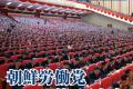 【特集】朝鮮労働党第8回大会