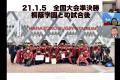 朝高、朝大ラガーマンの「使命」に迫る/RAM HONG FLAG キャンペーン オンライン座談会