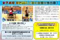大阪中高・池松怡さんにエールを/同校で応援協力金を呼び掛け