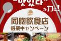 〈同胞飲食店応援キャンペーン・東京〉掲載店舗一覧