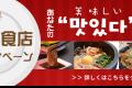 """〈同胞飲食店応援キャンペーン〉あなたの""""맛있다 """"(美味しい)が力に!"""