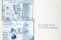 【4コマ漫画】「イプニ」で振り返る同胞社会 48