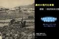 歌、小説が照射する朝鮮社会/「文化としての社会主義」第6回研究会