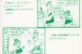 【4コマ漫画】「イプニ」で振り返る同胞社会 61