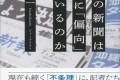 〈本の紹介〉沖縄の新聞は本当に「偏向」しているのか/安田浩一著