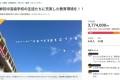 生徒らが安心して学べるよう/広島初中高にエアコンを!CFプロジェクト