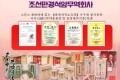 〈朝鮮経済トレンドウォッチ 9〉知的財産の創出と活用/洪忠一