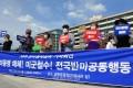 月例の反米集会/ソウル米大使館前など各地で