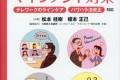 〈本の紹介〉上司と部下のメンタルヘルス・マネジメント対策/松本桂樹、榎本正己共著