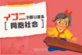 【4コマ漫画】「イプニ」で振り返る同胞社会 95