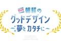 〈朝鮮のグッドデザイン~夢をカタチに~ 3〉「キョンフン」食品パッケージ