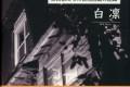 〈本の紹介〉在日朝鮮人美術史1945-1962/白凛著