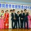 효고, 스무살 맞는 동포청년들을 축하