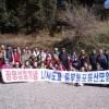 《등산회의 활성화를》 광명성절경축 니시도꾜중부등산모임 진행