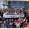 《총련 니시고베지부컵》 분회, 단체대항 보링대회