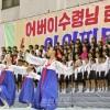 김일성주석님탄생 100돐경축 아이찌동포축제