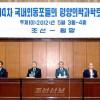 국내외동포들의 평양의학과학토론회